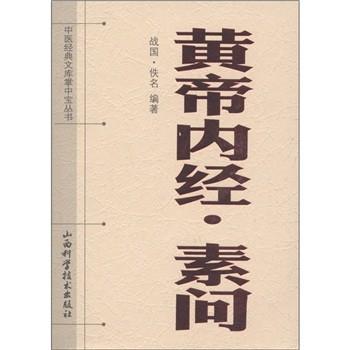 《黄帝内经》记载了中医助眠抗衰老
