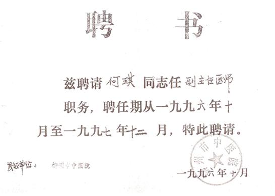 何医生应邀去柳州市中医院治疗儿童斜弱视